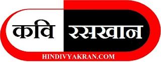 raskhan-jivan-parichay