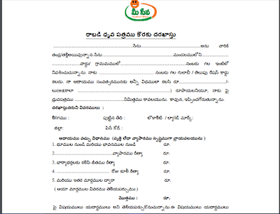 Income Certificate in Telangana form