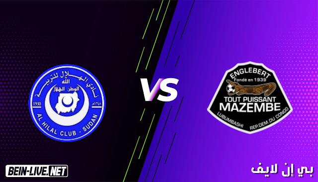 مشاهدة مباراة مازيمبي والهلال بث مباشر اليوم بتاريخ 09-04-2021 في دوري ابطال الفريقيا