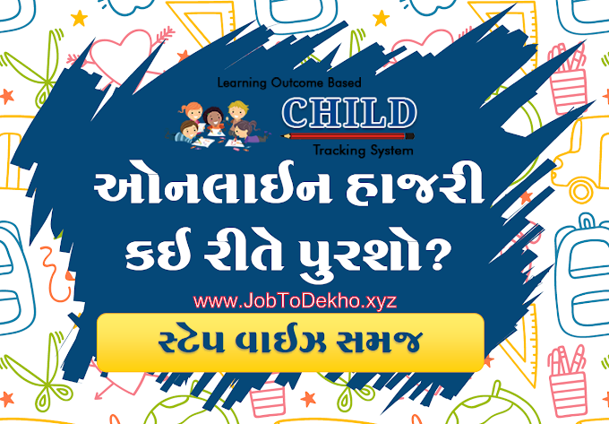 Primary School Teacher Students Online Hajari New Server Link https://www.schoolattendancegujarat.org