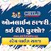 Primary School Teacher Students Online Hajari New Server Link https://www.schoolattendancegujarat.org