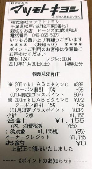 マツモトキヨシ ビーンズ武蔵浦和店 2019/11/30 のレシート