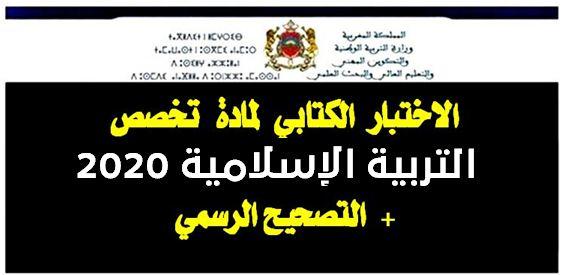 الامتحان والتصحيح الرسمي لتخصص التربية الاسلامية دورة نونبر 2020