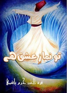 Tu Namaz-E-Ishq Hai Urdu Novel By Quratulain Khurram Hashmi