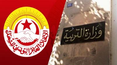 غدا وزارة التّربية تصدر ردّها النّهائي على مطالب جامعة التّعليم الأساسي
