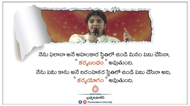 BK-Shivani-Quotes-Telugu-on-Karma
