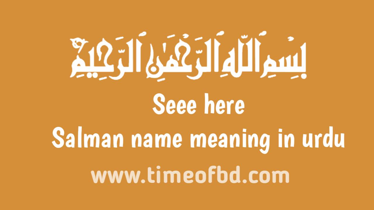 salman name meaning in urdu, سلمان نام کا مطلب اردو میں ہے