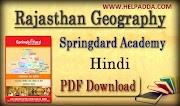 Raj Geography Springboard notes PDF Download