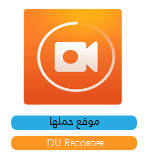 تحميل تطبيق ديو ريكوردر عربي Download DU Recorder 2018 مسجّل الشاشة ومحرر الفيديو