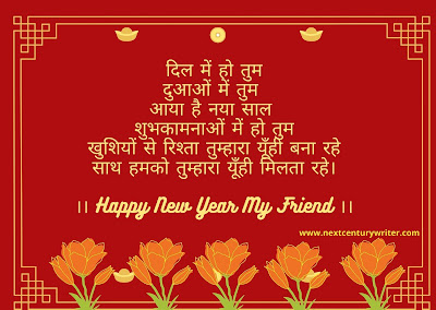 Happy New Year Message for Friends in Hindi