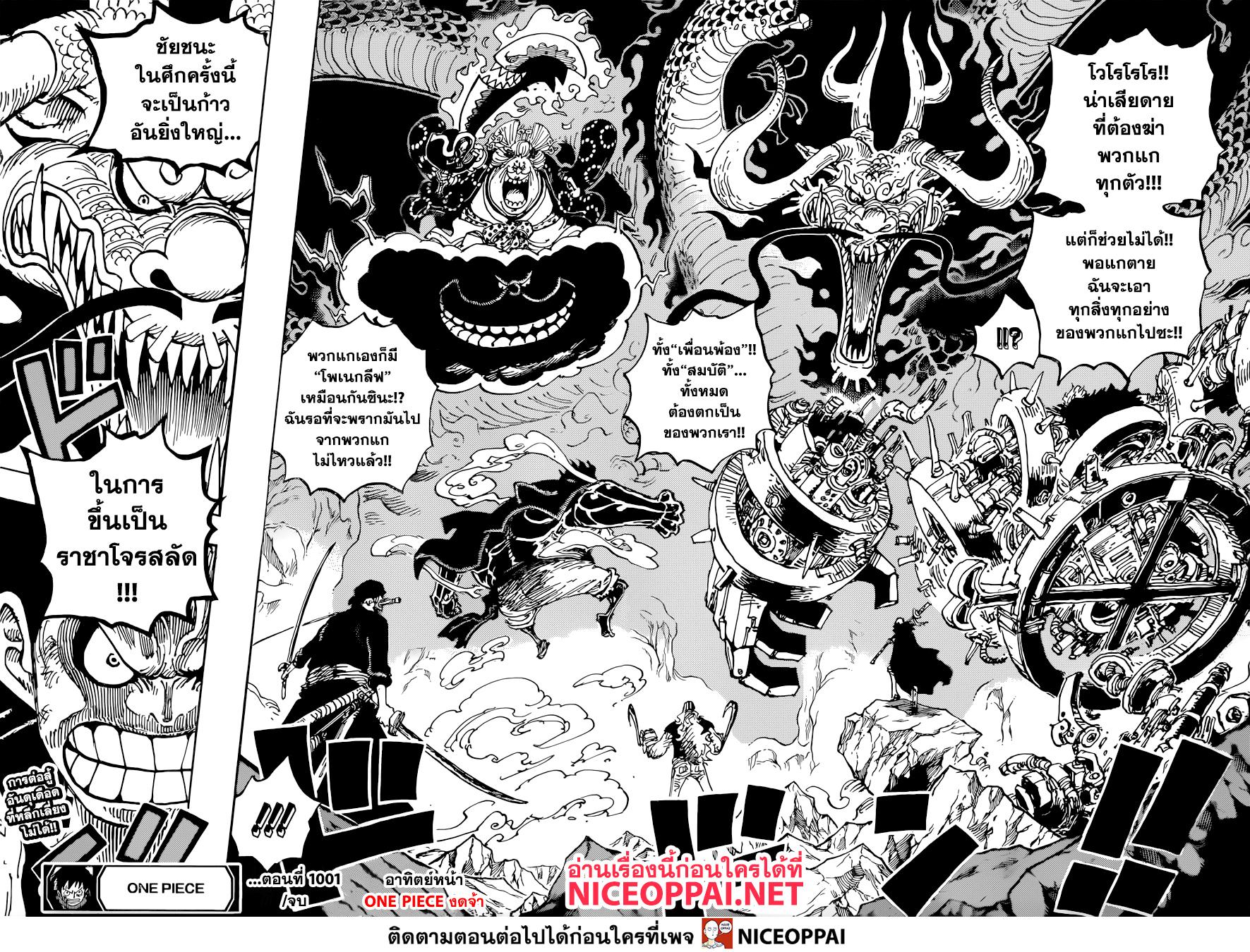 อ่านการ์ตูน One Piece ตอนที่ 1001 หน้าที่ 15