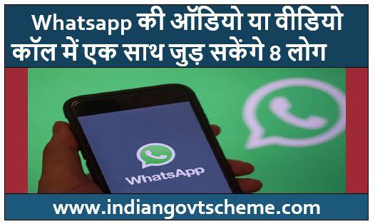 WhatsApp+ audio+or+video+call