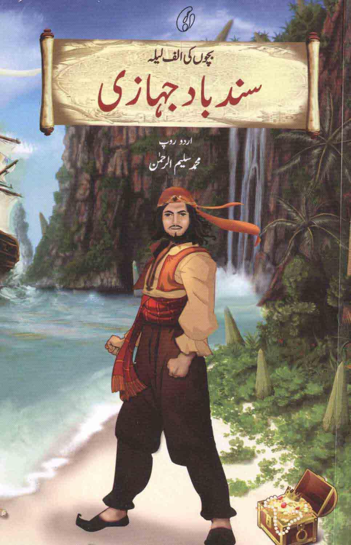 Bachon Ki Alif Laila Sindbad Jahazi By Muhammad Saleem ur