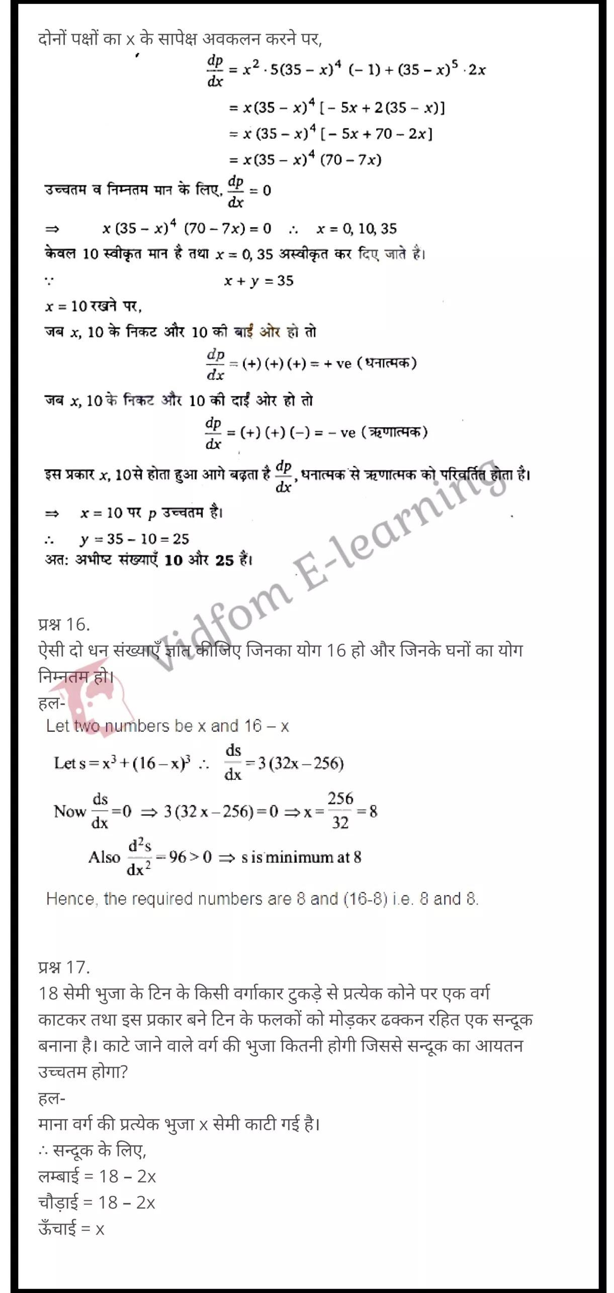 class 12 maths chapter 6 light hindi medium 48