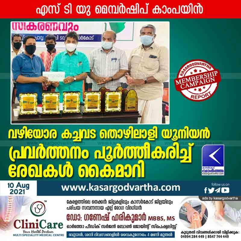 Kerala, Kasaragod, News, STU, President, STU Membership Campaign; Street vendors' union completed membership work and handed over documents.