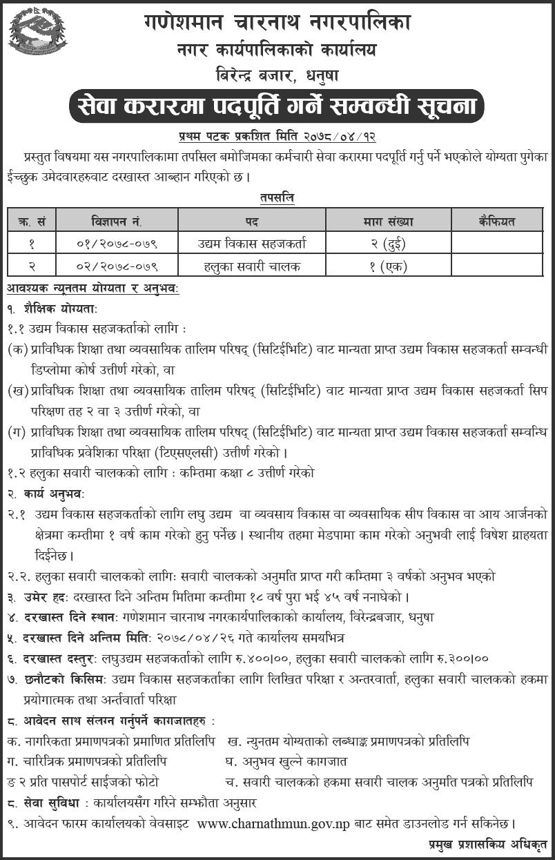 Ganeshman Charnath Municipality Vacancy Announcement