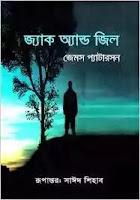 jack and jill bangla anubar pdf