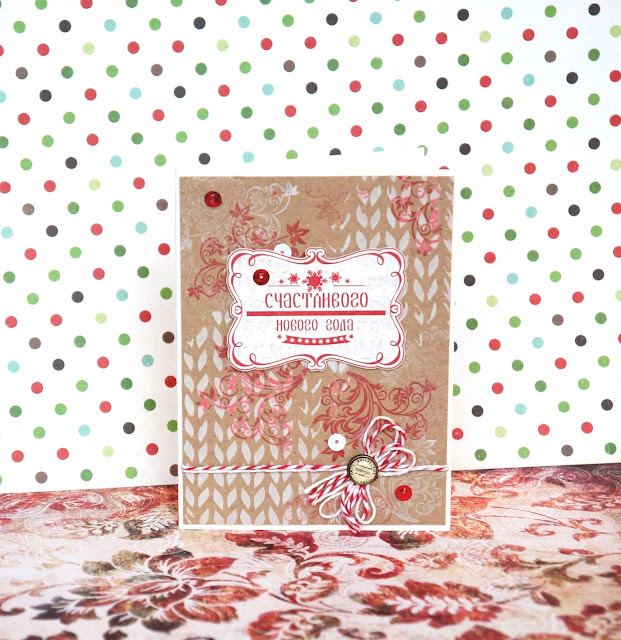 New Year card by stamps, texture paste and kraft-paper.