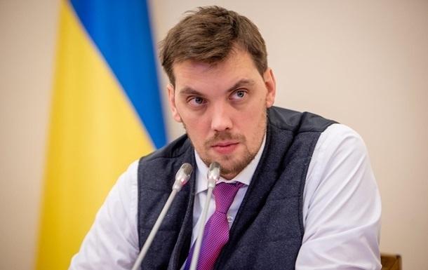 Гончарук пояснив високі зарплати міністрів