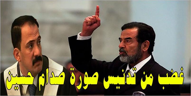 صدام حسين | شاهد كيف تم تدنيس صورة #صدام من طرف معزي القاضي محمد عريبي خليفة HD+Judge-Saddam-Hussein+#صدام #حسين #القاضي #محمد_عريبي #العراق