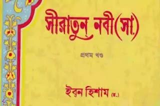 সীরাতুন নবী লেখকঃ ইবনে হিশাম: Siratun nobi books