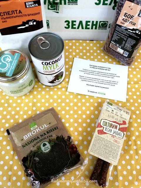 Био продукти магазин Зелен