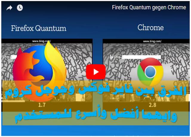ما الفرق بين فايرفوكس وجوجل كروم , الفرق بين فايرفوكس وجوجل كروم , تعرف على الفرق بين متصفح جوجل كروم وفاير فوكس , ماهو الفرق بين متصفح Google Chrome و متصفح Firefox, هل الأفضل استخدام جوجل كروم أم موزيلا فايرفوكس