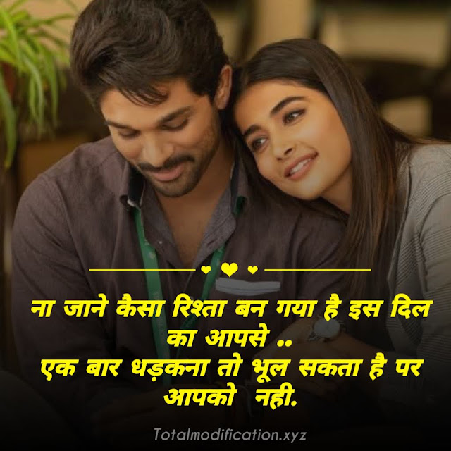 32+ Romantic lines in hindi for girlfriend and boyfriend | love lines status
