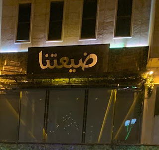 مطعم ضيعتنا الرياض منيو