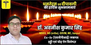 *Ad : हड्डी एवं जोड़ रोग विशषेज्ञ डॉ. अवनीश कुमार सिंह की तरफ से धनतेरस एवं दीपावली की हार्दिक शुभकामनाएं*
