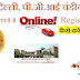 AIIMS में नंबर लगाना है? Book appointment online in AIIMS, PGI and other reputed hospitals in India