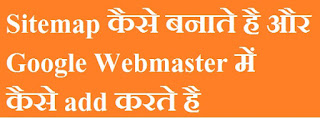 Sitemap kaise banate hai aur Google webmaster me kaise add kare/How to create sitemap for blog or website