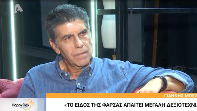 Γιάννης Μπέζος: Σε πολλές σειρές έπαιρνα 10.000 ευρώ το επεισόδιο