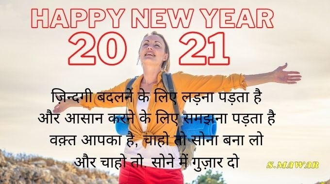 Happy-New-Year-Hindi-Shayari-With-Image | Happy-New-Year-2021-Shayari