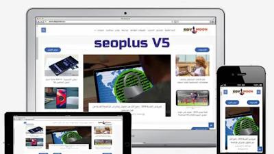 قالب سيو بلس V5 : حصريا اخر تحديث من قالب Seo Plus الاصدار الخامس