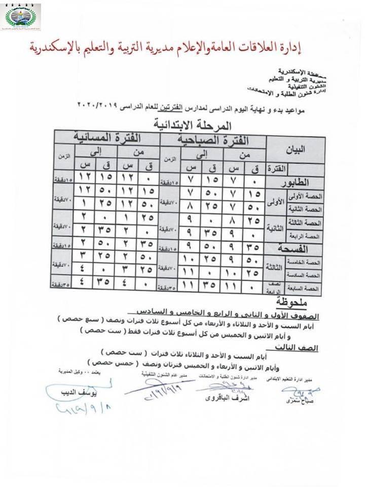 """رسمياً.. مواعيد بدء ونهاية اليوم الدراسى لجميع المراحل للعام الدراسي ٢٠٢٠/٢٠١٩ """"مستند"""" 3"""