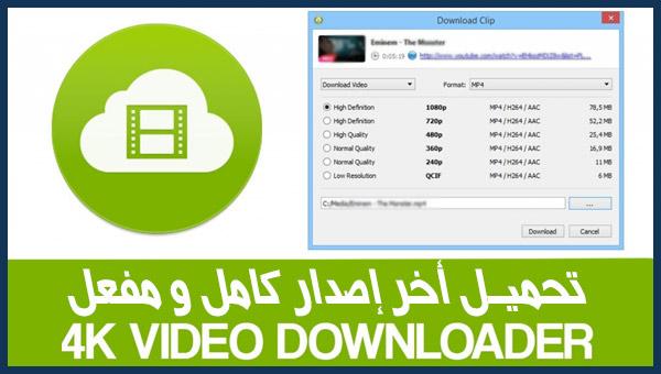 تحميل برنامج عملاق التحميل 4K Video Downloader في آخر إصدار مع التفعيل