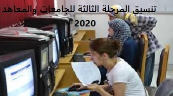 تنسيق المرحلة الثالثة 2020 والأماكن المتاحة في الجامعات والمعاهد