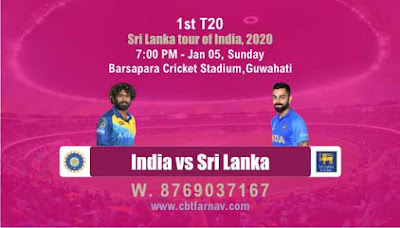 Today Match Prediction Ind vs SL 1st T20 Match 5.1.2020