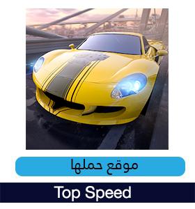 تحميل لعبة السباقات والسيارات توب سبيد Top Speed للأندرويد مجاناً