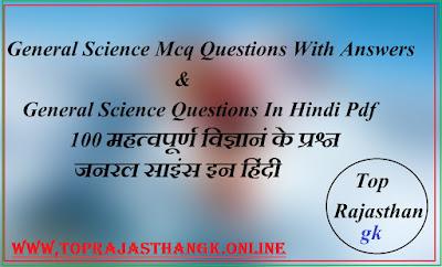 General Science Mcq Questions With Answers  &  General Science Questions In Hindi Pdf    100 महत्वपूर्ण विज्ञानं के प्रश्न  जनरल साइंस इन हिंदी