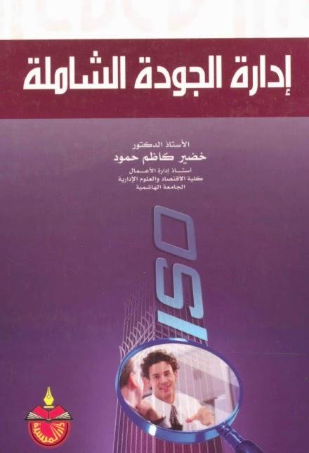 تحميل كتاب أدوات الربط في العربية المعاصرة
