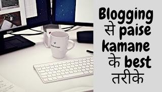 Blogging se paise kaise kamaye,blogging से पैसे कैसे कमाए