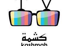 كشمة للإنتاج الفني kashmah – فرصة تدريبية