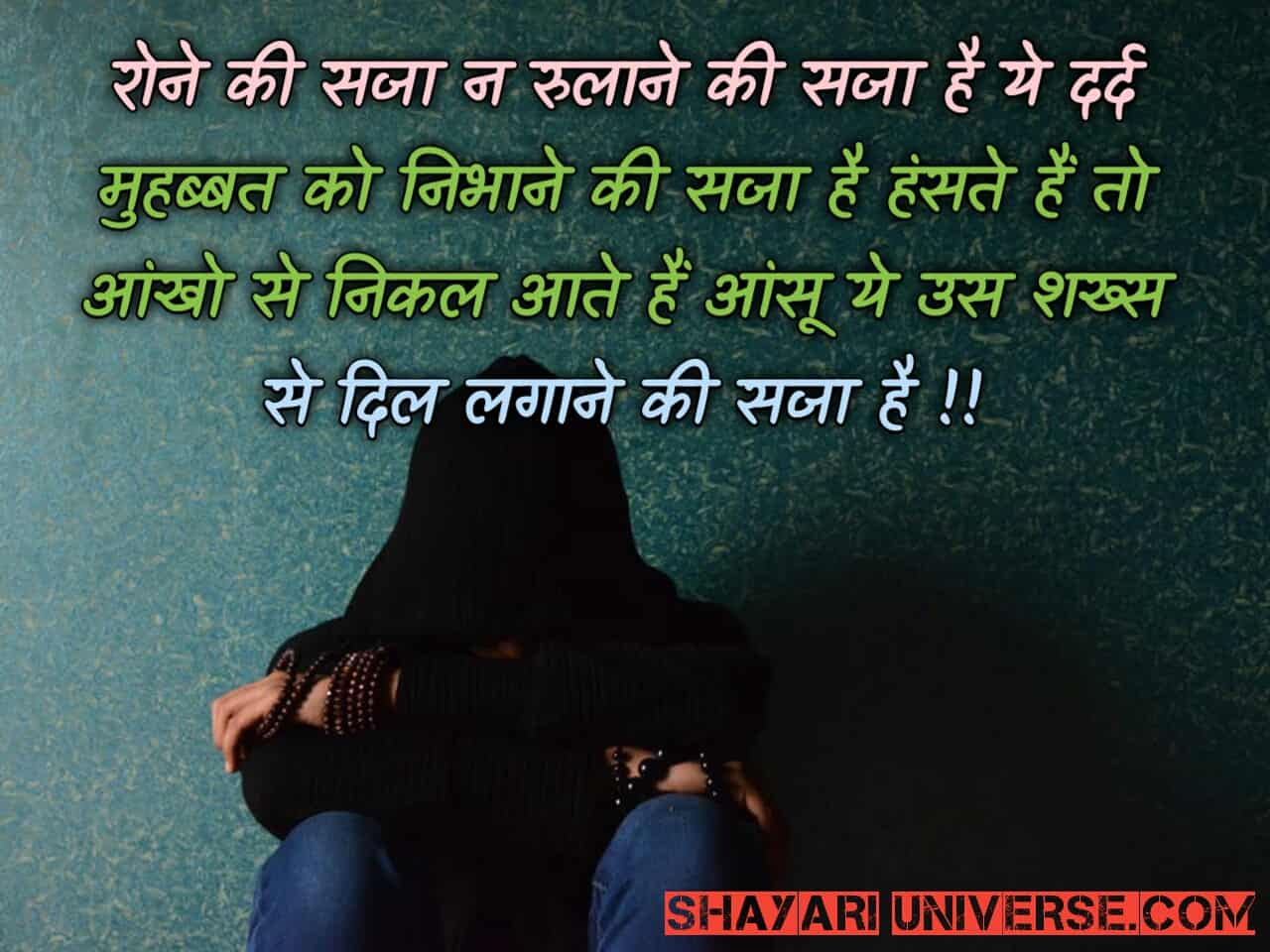 Bewafa shayari in hindi with images