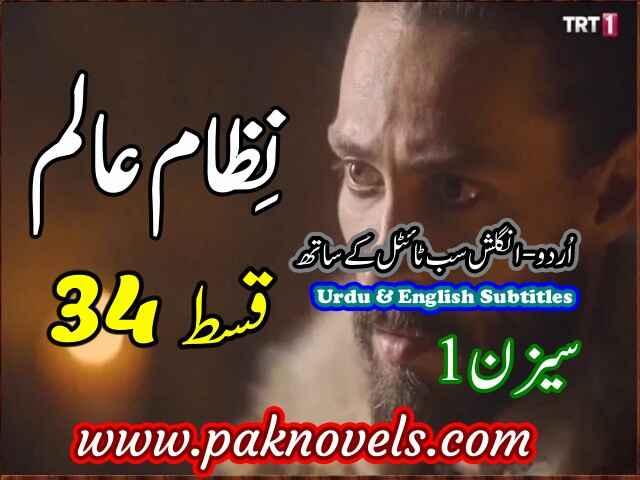 Nizam e Alam Season 1 Episode 34 Urdu & English Subtitled