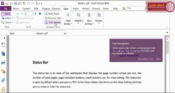برنامج لتحويل من pdf الى word