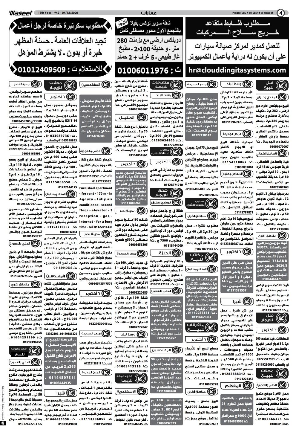 وظائف الوسيط و اعلانات مصر يوم الجمعة 4 ديسمبر 2020