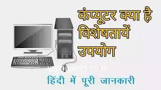 कम्प्यूटर क्या है ? विशेषताएँ , उपयोग भी जानिए