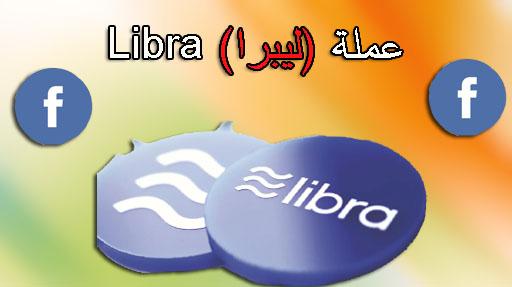 فيسبوك يطلق تسمية على عملته الرقمية ليبرا الجديده وكيف استخدامها
